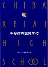 千葉敬愛高等学校創立八十周年記念誌