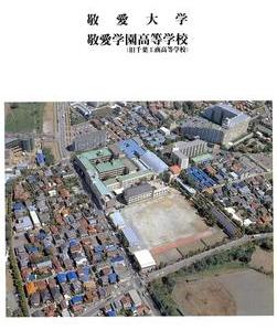平成9年の稲毛キャンパス