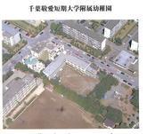 千葉敬愛短期大学附属幼稚園(千葉市美浜区)